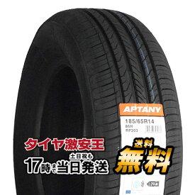 185/65R14 新品サマータイヤ APTANY RP203 185/65/14