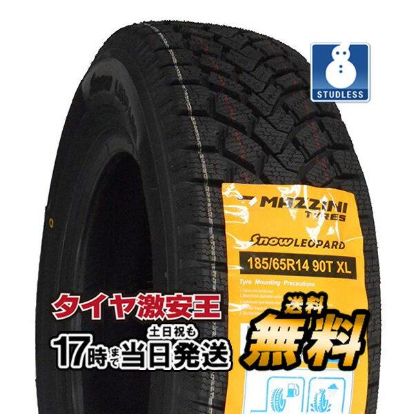 185/65R14 2018年製 新品スタッドレスタイヤ MAZZINI SNOWLEOPARD 185/65/14