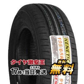 ミニバン ケンダ KENDA KR201 195/65R15 新品サマータイヤ 195/65/15
