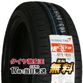165/50R15 新品サマータイヤ KUMHO ECSTA HS51 クムホ エクスタ 165/50/15