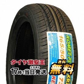 ケンダ KENDA KR23A 165/50R15 新品サマータイヤ 165/50/15