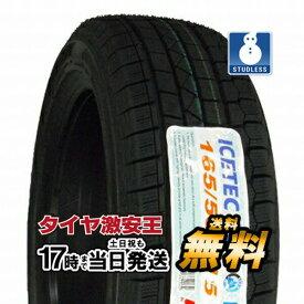 ケンダ KENDA KR36 165/55R15 2019年製 新品スタッドレスタイヤ 165/55/15 スタッドレス