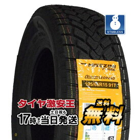 195/65R15 2018年製 新品スタッドレスタイヤ MAZZINI SNOWLEOPARD 195/65/15