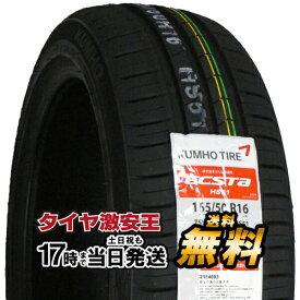 165/50R16 新品サマータイヤ KUMHO ECSTA HS51 クムホ エクスタ 165/50/16