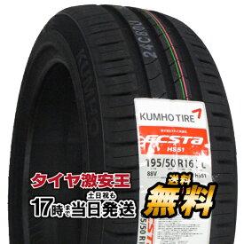195/50R16 新品サマータイヤ KUMHO ECSTA HS51 クムホ エクスタ 195/50/16