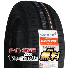 195/55R16 新品サマータイヤ KUMHO ECSTA HS51 クムホ エクスタ 195/55/16