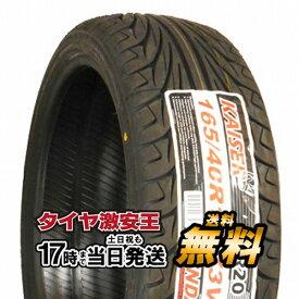 ケンダ KENDA KR20 165/40R16 新品サマータイヤ 165/40/16