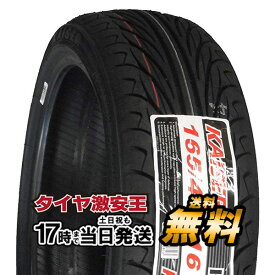 ケンダ KENDA KR20 165/45R16 74V 新品サマータイヤ 165/45/16