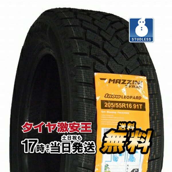 205/55R16 2018年製 新品スタッドレスタイヤ MAZZINI SNOWLEOPARD 205/55/16