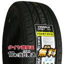 215/45R17 新品サマータイヤ VINMAX SPORT V11 215/45/17