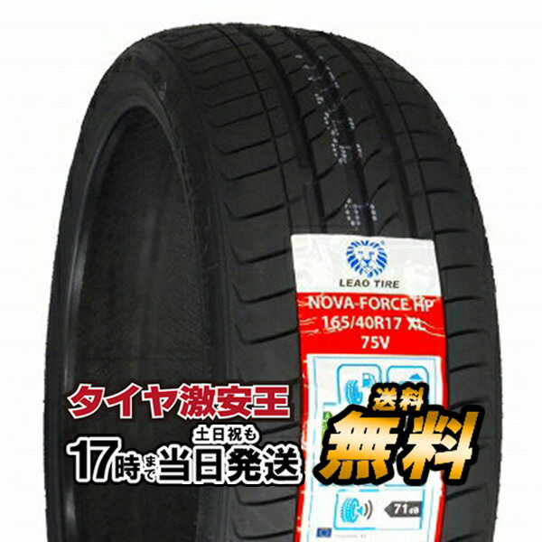 165/40R17 新品サマータイヤ LEAO NOVA-FORCE 165/40/17