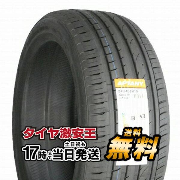 245/40R19 新品サマータイヤ APTANY RA301 245/40/19