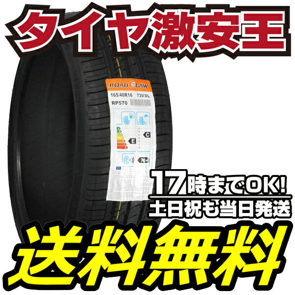 165/40R16 新品サマータイヤ ROADCLAW RP570 165/40/16