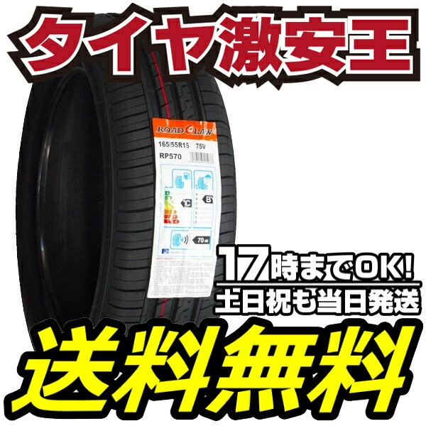 165/55R15 新品サマータイヤ ROADCLAW RP570 165/55/15