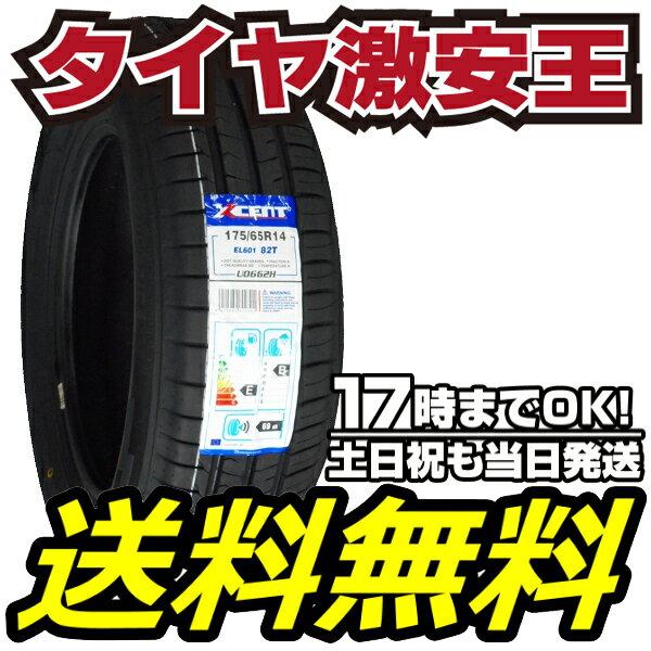 175/65R14 新品サマータイヤ XCENT EL601 175/65/14