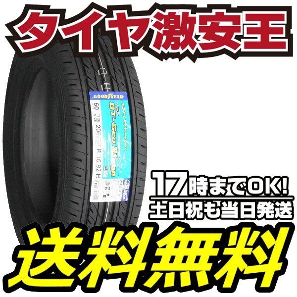 205/60R16 新品サマータイヤ GOODYEAR GT-Eco Stage 205/60/16