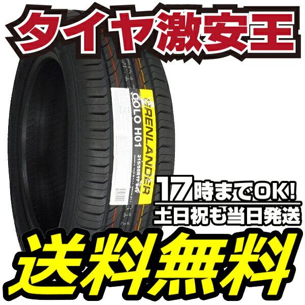 215/55R17 新品サマータイヤ GRENLANDER COLO H01 215/55/17