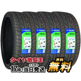 4本セット 245/30R22 新品サマータイヤ HAIDA HD921 245/30/22