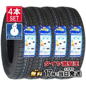 4本セット 185/55R15 2020年製 新品スタッドレスタイヤ IMPERIAL S110 185/55/15 スタッドレス