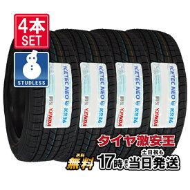 4本セット ケンダ KENDA KR36 205/60R16 2020年製 新品スタッドレスタイヤ 205/60/16 スタッドレス