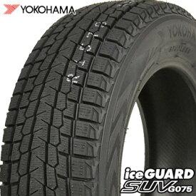 【取付対象】275/70R16 ヨコハマ アイスガード SUV G075 新品 スタッドレスタイヤ 1本 YOKOHAMA iceGUARD SUV 【3】