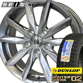【取付対象】【2018年製】 225/60R17 ダンロップ ウインターマックス02 WM02 スタッドレスタイヤ ホイールセット 4本 DUNLOP WINTERMAXX02 ザインSV 17-7.0J 車種例 アルファード ウ゛ェルファイア フォレスター アウトバック