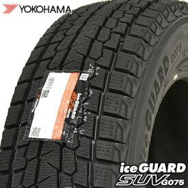【取付対象】 【2019年製〜】 275/70R16 ヨコハマ アイスガード SUV G075 スタッドレスタイヤ 1本 YOKOHAMA iceGUARD SUV 【3】
