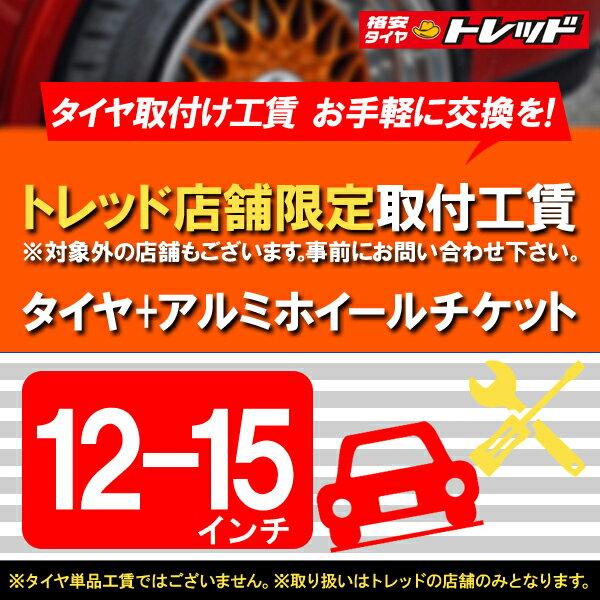 【店頭取付限定※代金引換不可】タイヤ 単品 交換工賃料 12-15インチ 001