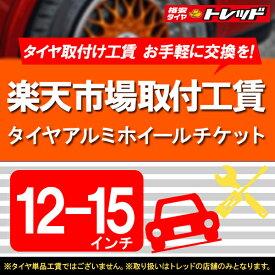 【店頭取付限定※代金引換不可※商品同時購入】タイヤ ホイールセット トレッド交換工賃料 12-15インチ 001 ※楽天市場の「タイヤ取付チケット」とは異なります。