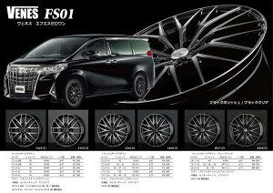 【送料無料】新商品 VENES FS01 ヴェネス エフエスゼロワン 8.5J-20 +35 114.3 5H BK/BKC 黒 アルミホイール 単品 ドレスアップ