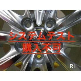 テストホイールメーカー テストホイールブランド テストシステムテストW 7.75J-14 ±0.00 120.65・114.3 6H ブラック ブリヂストン テストブランド テスト商品名 225/82R24 76ZR