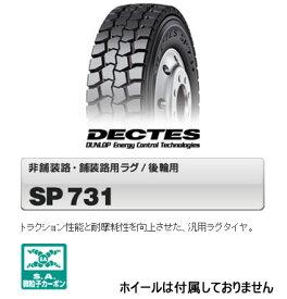 【7/6(月) 16:59までポイント5倍!! 】大型トラック用タイヤ 11R22.5 14PR ダンロップ SP731