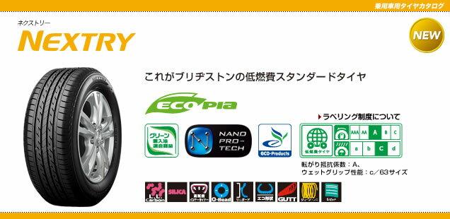 【新品】【乗用車用タイヤ】185/60R15 ブリヂストン ECOPIA ネクストリー NEXTRY
