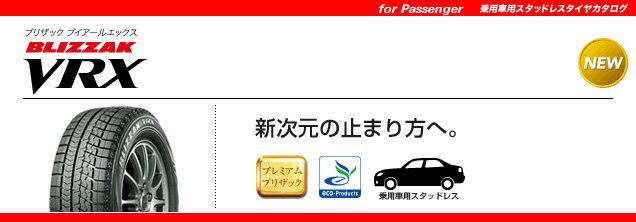 【送料無料】【新品】【 スタッドレス タイヤ 】205/60R16 ブリヂストン ブリザック BLIZZAK VRX
