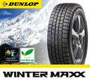 【送料無料】【新品】【スタッドレスタイヤ】215/45R18 ダンロップ WINTER MAXX ウィンターマックス WM01