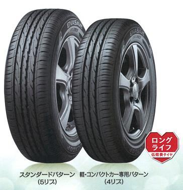 【送料無料】【新品】【乗用車用タイヤ】155/80R13 ダンロップ ENASAVE EC203