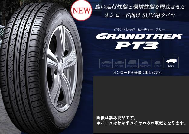 【新品】【乗用車用タイヤ】215/65R16 ダンロップ GRANDTREK PT3