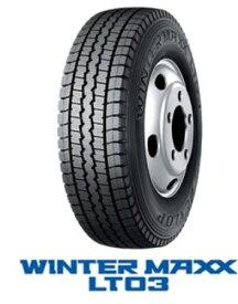 【バン 小型トラック バス用 スタッドレス タイヤ】215/70R17.5 118/116L ダンロップ WINTER MAXX LT03