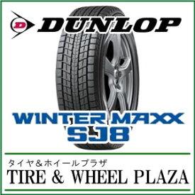 【12/9 17:59までポイント5倍】スタッドレスタイヤ 265/65R17 ダンロップ WINTER MAXX SJ8 SUV用 メーカー正規品