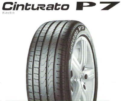 ランフラット Cinturato P7 チントゥラート P7 225/55R16 95V MOE メルセデス 【2本から送料無料】 RFT 225/55R16ランフラットタイヤ225/55r16 225/55R16ランフラット225/55R16 RFT225/55R16RFT P7225/55R16P7