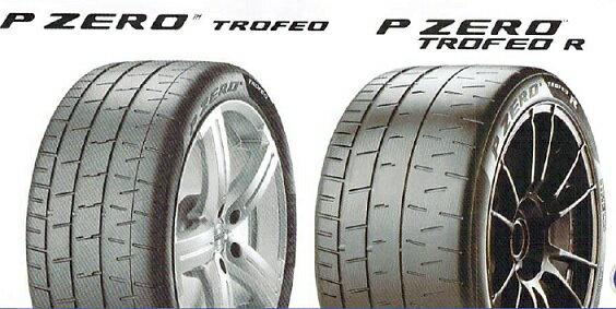 ピレリ P Zero Trofeo R ピーゼロ トロフェオR 285/35ZR19 (103Y) XL トロフェオ PzeroTrofeoR285/35ZR19PzeroTrofeoR