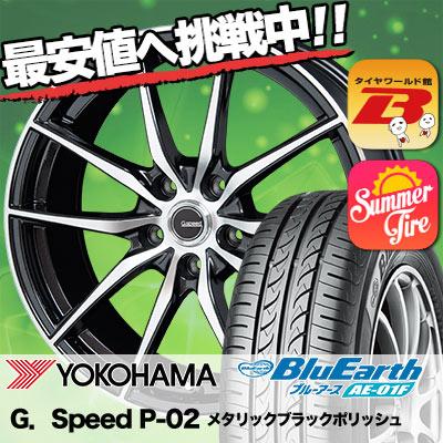 195/65R15 91H YOKOHAMA ヨコハマ BluEarth AE-01F ブルーアース AE01F G.Speed P-02 Gスピード P-02 サマータイヤホイール4本セット
