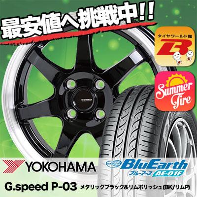 185/65R15 88S YOKOHAMA ヨコハマ BluEarth AE-01F ブルーアース AE01F G.speed P-03 ジースピード P-03 サマータイヤホイール4本セット