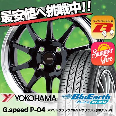 185/65R15 88S YOKOHAMA ヨコハマ BluEarth AE-01F ブルーアース AE01F G.speed P-04 ジースピード P-04 サマータイヤホイール4本セット