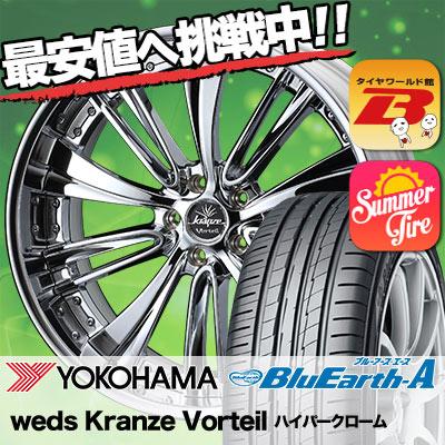 235/30R20 88W XL YOKOHAMA ヨコハマ BluEarth-A AE50 ブルーアース エース AE-50 weds Kranze Vorteil ウェッズ クレンツェ ヴォルテイル サマータイヤホイール4本セット