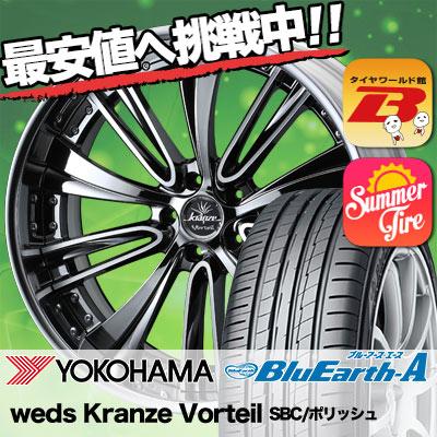 215/35R19 85W XL YOKOHAMA ヨコハマ BluEarth-A AE50 ブルーアース エース AE-50 weds Kranze Vorteil ウェッズ クレンツェ ヴォルテイル サマータイヤホイール4本セット