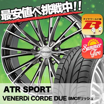 255/35R20 97W XL ATR SPORT エーティーアールスポーツ ATR Sports エーティーアールスポーツ VENERDi CORDE DUE ヴェネルディ コルセ ドゥエ サマータイヤホイール4本セット