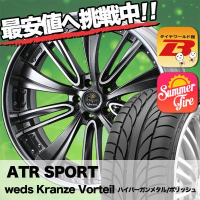 255/35R20 97W XL ATR SPORTS ATR SPORTS ATR スポーツ weds Kranze Vorteil ウェッズ クレンツェ ヴォルテイル サマータイヤホイール4本セット
