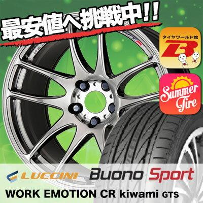 215/55R17 94W LUCCINI ルッチーニ Buono Sport ヴォーノ スポーツ WORK EMOTION CR kiwami ワーク エモーション CR 極 サマータイヤホイール4本セット