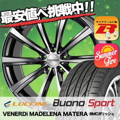 215/50R17 LUCCINI ルッチーニ Buono Sport ヴォーノ スポーツ VENERDi MADELENA MATERA ヴェネルディ マデリーナ マテーラ サマータイヤホイール4本セット
